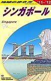 D20 地球の歩き方 シンガポール 2011~2012