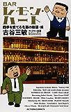 新書判)BARレモン・ハート 四季を愛でる名酒の物語・編 (アクションコミックス)