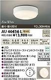 コイズミ照明 LED防雨防湿型シーリング直付・壁付両用型(FCL30W相当)電球色 AU40416L