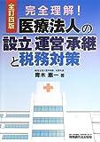 完全理解!医療法人の設立・運営・承継と税務対策