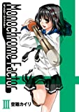 モノクローム・ファクター 3 (3) (BLADE COMICS)