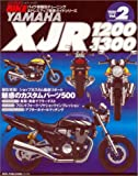 Yamaha XJR1200/1300—バイク車種別チューニング&ドレスアップ徹底ガイドシリーズ