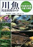 川魚完全飼育ガイド—日本産淡水魚の魅力満載