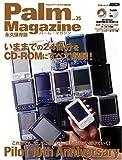 Palm Magazine Vol.25 永久保存版 (アスキームック)