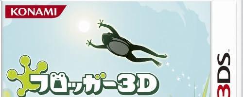 フロッガー3D