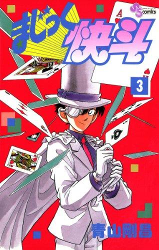 まじっく快斗(3) 少年サンデーコミックス