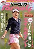週刊パーゴルフ 2014年 10/7号 [雑誌]