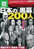日本の黒幕200人 [別冊宝島] (別冊宝島 1580 ノンフィクション)