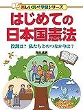 はじめての日本国憲法 (楽しい調べ学習シリーズ)