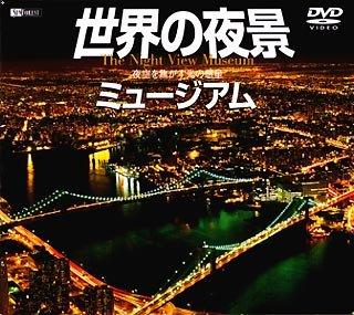 シンフォレストDVD 世界の夜景ミュージアム 夜空を焦がす光の惑星 The Night View Museum