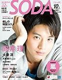 「SODA」 2011年 10/1号