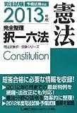 2013年版 司法試験 完全整理択一六法 憲法 (司法試験択一受験シリーズ)