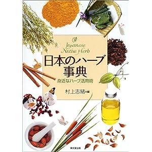 日本のハーブ事典—身近なハーブ活用術