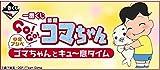 一番くじ 少年アシベ GO!GO!ゴマちゃんゴマちゃんとキュ~息タイム 全20種セット+販促物セット+くじ券66枚+ラストワン賞