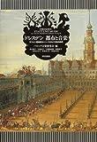 ドレスデン 都市と音楽 ザクセン選帝侯ヨハン・ゲオルク2世の時代