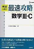 理系入試の最速攻略数学III・C―合格へのサマリー (シグマベスト)