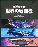 第二次大戦世界の戦闘機―1939―1945 (イカロスMOOK)