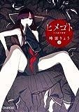 ヒメゴト~十九歳の制服~ 2 (ビッグ コミックス)