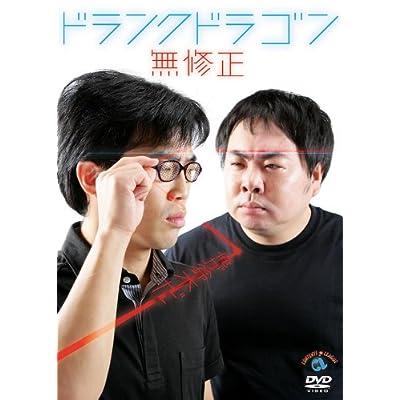 ドランクドラゴン 無修正 [DVD]