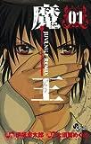 魔王 JUVENILE REMIX(1) (少年サンデーコミックス)