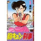 胸キュン刑事 1 (少年マガジンコミックス)