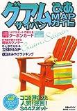 ぴあグアムサイパンMAPガイド (2007) (ぴあMOOK)