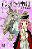 アンと教授の歴史時計(1): プリンセス・コミックス