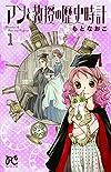 アンと教授の歴史時計 1 (プリンセスコミックスGOLD)