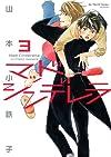 マッドシンデレラ 3 (H&C Comics  ihr HertZシリーズ 137)