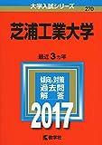 芝浦工業大学 (2017年版大学入試シリーズ)
