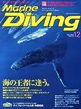 Marine Diving (マリンダイビング) 2013年 12月号 [雑誌]