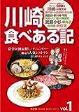 川崎食べある記 Vol.1(食べある記シリーズ)
