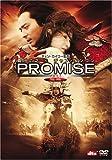 PROMISE<無極> [DVD]