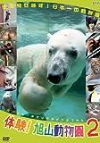 体験!旭山動物園2 [DVD]