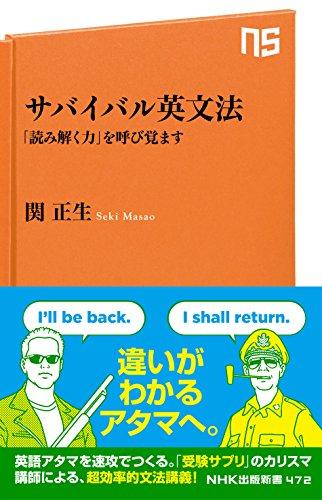 サバイバル英文法―「読み解く力」を呼び覚ます (NHK出版新書 472)