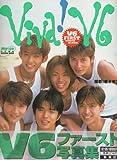 ファースト写真集 ★ V6 1997 「ビバ!ヴイシックス」