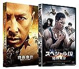 スペシャルID 特殊身分[DVD]
