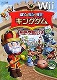 NintendoDREAMゲーム攻略本 Wii ぼくとシムのまちキングダム (ゲーム攻略本Nintendo DREAM) (ゲーム攻略本Nintendo DREAM)
