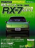 初代サバンナRX-7のすべて (モーターファン別冊)