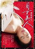 月下美人 [DVD]