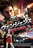 ヴェンジェンス 復讐の舞曲[DVD]