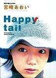 宮崎あおい happy tail