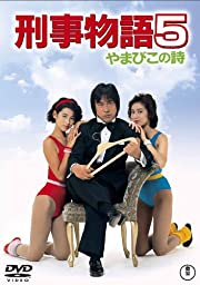 刑事物語5 やまびこの詩【期間限定プライス版】 [DVD]