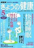 NHK きょうの健康 2006年 05月号 [雑誌]