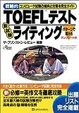 戦略的TOEFLテスト新試験ライティング―コンピュータ試験の傾向と対策を完全ガイド (戦略的TOEFLテストシリーズ)