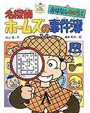 おはなしめいろ〈1〉名探偵ホームズの事件簿 (杉山亮のおもちゃえほん)