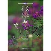 新版 礼文―花の島花の道