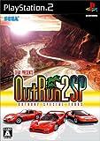 アウトラン2 スペシャルツアーズ 初回限定版(音楽CD「コンピレーションアルバム」同梱)