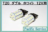 【パシフィック オリジナル】T20 LED ダブル ホワイト 27連 LEDバルブ 2個1セット ++--テールバルブ ウィンカー アルファード アクア プリウス