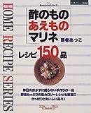 酢のものあえものマリネレシピ150品 (マイライフシリーズ特集版―ホームレシピシリーズ)